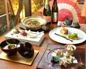 【和月コース】和食の料理人が季節の旬素材を丁寧に仕込むおすすめ会席コース 6000円