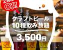 クラフトビール10種!2時間飲み放題3500円!!<2名様からOK!>