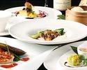 【銀座/記念日】オマール海老/牛ほほ肉など全5品 ガーデンコース