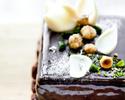 チョコレートケーキ 2~4名様
