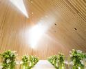 大聖堂「森の光教会」チャペルプロポーズプラン
