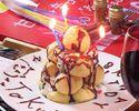誕生日・記念日のデザートプレートを用意いたします。