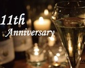 11th Year Celebration Special Course Meal