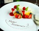 Premium anniversary plan