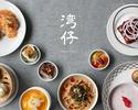 星期菜の人気メニューを集めた湾仔(WAN CHAI)ワンチャイコース