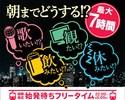 【組数限定】22時~翌5時迄の最大7時間可能★始発待ちパック 1,800円~!!