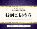 特別ご招待券(15,000円/人)