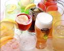 ■アルコール2時間飲み放題プラン♪