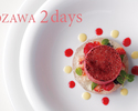 5月18日限定 OZAWA 2 DAYS【ランチ】