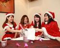 【12/1~12/25限定】3時間クリスマス女子会(3時間制+料理4品+特製ハニートースト+150種飲み放題)