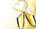 アニバーサリーコース(乾杯スパークリング+アルコール飲み放題+メッセージ入りスイーツ+記念日フォトサービス)