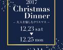 【12/25限定】Christmas Dinner 2017