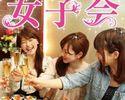 <金土祝前日>[LOCABO(低糖質)女子会コース】お食事7品10種+3時間+乾杯スパークリング+アルコール込み飲み放題+スイーツ食べ放題