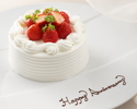 【WEB予約限定】ホールケーキ&1ドリンク付き シェフズランチ