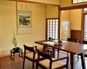 【旧料亭和室】松花堂懐石「雅」