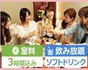 <金・土・祝前日>【LOCABO(低糖質)女子会】基本ソフトドリンク飲み放題