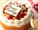 アニバーサリーケーキ【ホイップクリーム18cm】