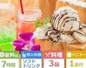 <月~金(祝日を除く)>【フリータイム7時間】+ 料理3品