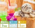 <月~金(祝日を除く)>【フリータイム7時間】アルコール付
