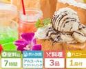 <月~金(祝日を除く)>【フリータイム7時間】アルコール付 + 料理3品