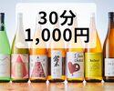 【KURAND 新宿店】30分飲み比べし放題プラン