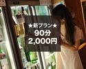 ★新プラン★日本酒100種類+焼酎100種類飲み比べし放題2000円(90分)プラン*こちらのコースはWeb予約限定おつまみ1品はつきません。