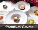 プレミアムコース Premium Course