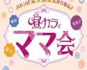 【ランチママ会プラン1】5時間ソフトドリンク飲み放題+食事5品+名物ハニトー