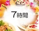 ハニトーパック7時間!7時間ソフトドリンク飲み放題+料理3品+選べるハニトー!