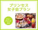 【飲み放題60種類付】プリンセス女子会プラン
