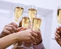 【ディナーオプション】ドリンク飲み放題(スパークリングワイン付きワインブッフェ)+3,000円