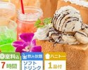 7時間【平日限定ロングハニトーパック(ソフトドリンク飲み放題+名物ハニトー)】食事5品付