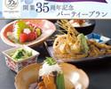 【開業35周年記念】35周年記念プラン