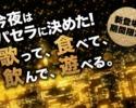 【日・祝日限定 ゴールデンフリータイム】18時~23時まで最大5時間OK