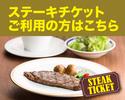 ◇ステーキチケットご利用専用◇ステーキランチ
