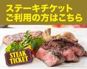 ◇ステーキチケットご利用専用◇ステーキの饗宴