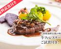 【おもてなし婚をお考えのお二人へ】牛フィレ肉のステーキ無料試食付きフェア