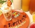 【サプライズプラン】梅酒・果実酒100種類飲み比べし放題+お祝いプレート付き