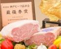 특선 고베 쇠고기 등심 230g