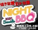 <夏夜の浜遊び> 毎年恒例のナイトBBQ