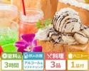 <月~金(祝日を除く)>【パセランドパック3時間】アルコール付 + 料理3品
