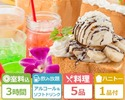 <月~金(祝日を除く)>【パセランドパック3時間】アルコール付 + 料理5品
