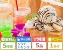 <月~金(祝日を除く)>【パセランドパック5時間】+ 料理5品