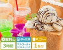 <土・日・祝日>【パセランドパック3時間】アルコール付