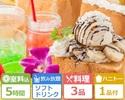 <土・日・祝日>【パセランドパック5時間】+ 料理3品