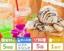 <土・日・祝日>【パセランドパック5時間】+ 料理5品