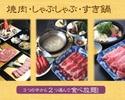 "New Year""Yugao""(90min)"