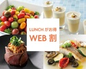 【Weekends & Public Holiday Lunch】WEB 300 yen discount/ Branch Adults