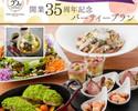 【開業35周年記念】デザート付き35周年特別セット