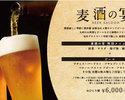 【ネット予約不可】麦酒の宴 (6,000円)